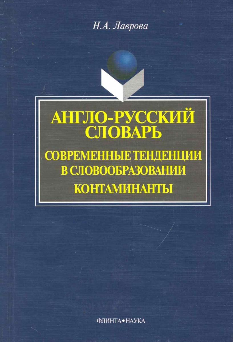 Англо-рус. словарь Современ. тенденции в словообразовании...