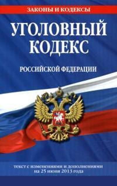 Уголовный кодекс Российской Федерации. Текст с изменениями и дополнениями на 25 июня 2013 года