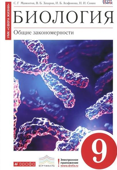 Биология. Общие закономерности. Учебник. 9 класс