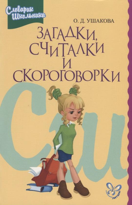Ушакова О. Загадки, считалки и скороговорки
