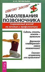 Перфильева И. Заболевание позвоночника кузнецов и дикуль и касьян уник методика леч позвоночника