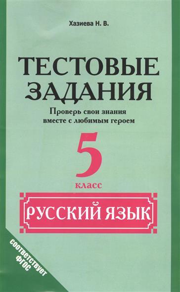 Русский язык. 5 класс. Тестовые задания. Проверь свои знания с любимым героем