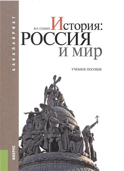 Семин В. История: Россия и мир. Учебное пособие