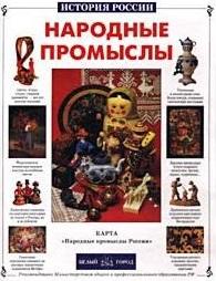 Клиентов А. Народные промыслы книги белый город народные промыслы твердый переплет история россии