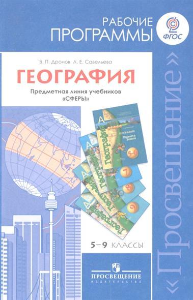 """География. Рабочие программы. Предметная линия учебников """"Сферы"""". 5-9 классы. Пособие для учителей общеобразовательных учреждений"""