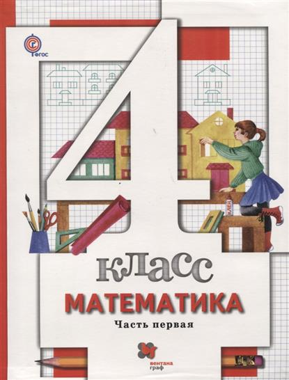 Минаева С., Рослова Л. Математика. 4класс. Учебник. В двух частях. Часть первая минаева с с рослова л о савельева и в математика 4класс рабочая тетрадь 1