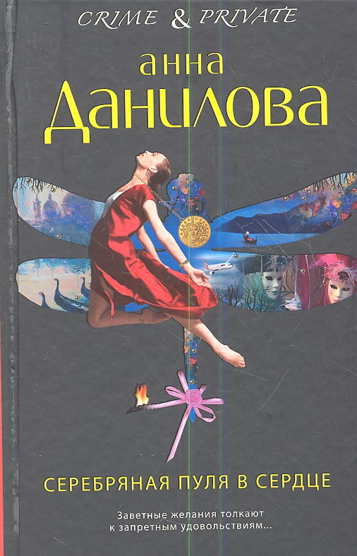 Данилова А. Серебряная пуля в сердце