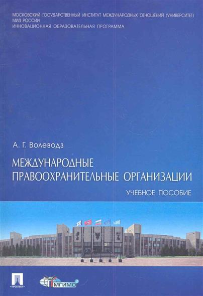 Международные правоохранительные организации Учеб. пос.