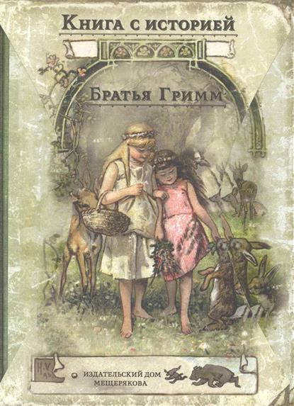 Гримм Сказки