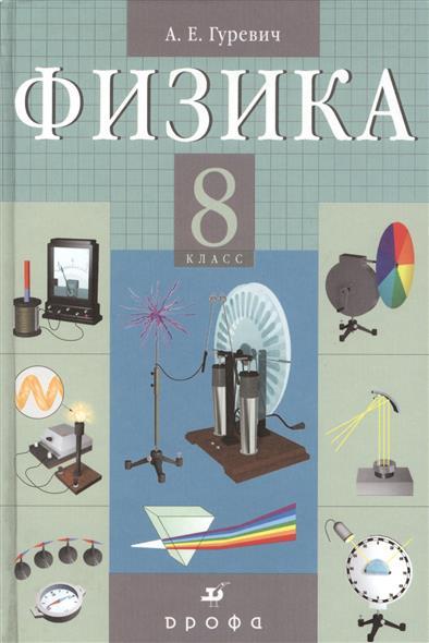 Физика. Электромагнинтые явления. 8 класс. Учебник для общеобразовательных учреждений. 6-е издание, стереотипное