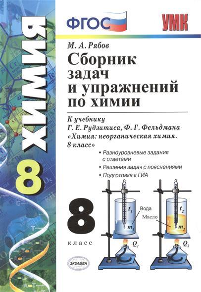 По гдз 2017 8 учебнику химии класс фгос рудзитис