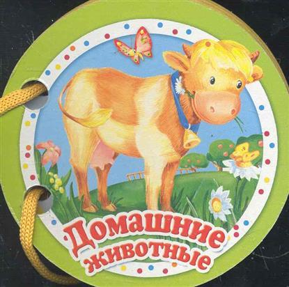 Павлова К. (худ.) Домашние животные корчемкина т худ домашние животные