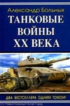 Танковые войны 20 в.