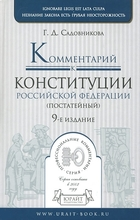Комментарий к Конституции Российской Федерации (постатейный). 9-е издание, переработанное и дополненное