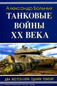 Больных А. Танковые войны 20 в. танковые засады бронебойным огонь