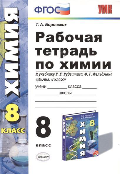 Рабочая тетрадь по химии. 8 класс. К учебнику Г.Е. Рудзитиса, Ф.Г. Фельдмана