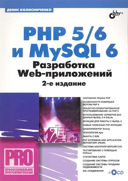 Колисниченко Д. PHP 5/6 и MySQL 6 Разработка Web-приложений 百炼成钢系列丛书:php程序设计经典300例(附dvd光盘1张)