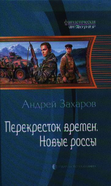 Захаров А. Перекресток времен. Новые россы
