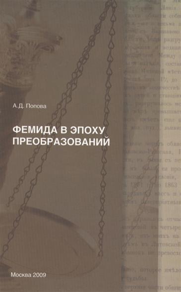 Попова А. Фемида в эпоху преобразований