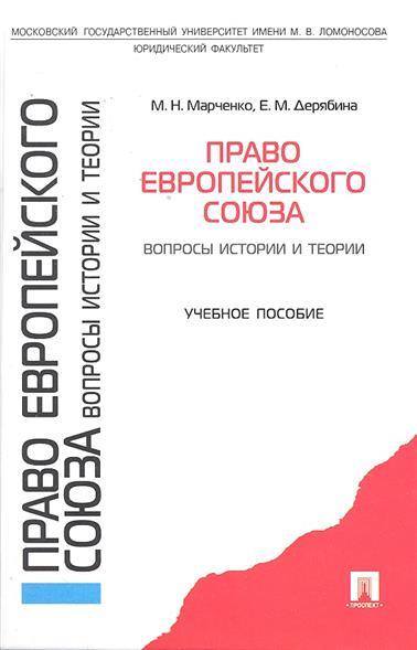 Марченко Н., Дерябина Е. Право Европейского Союза Вопросы истории и теории Учеб. пос.
