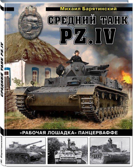 Барятинский М. Средний танк PZ.IV «Рабочая лошадка» Панцерваффе барятинский м лучший танк гитлера pz iv в 3d цветные компьютерные модели самая полная информация