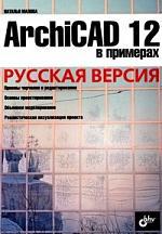Малова Н.А. ArchiCAD 12 в примерах Русская версия
