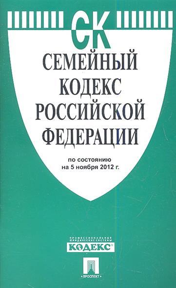 Семейный кодекс Российской Федерации по состоянию на 5 ноября 2012 г.