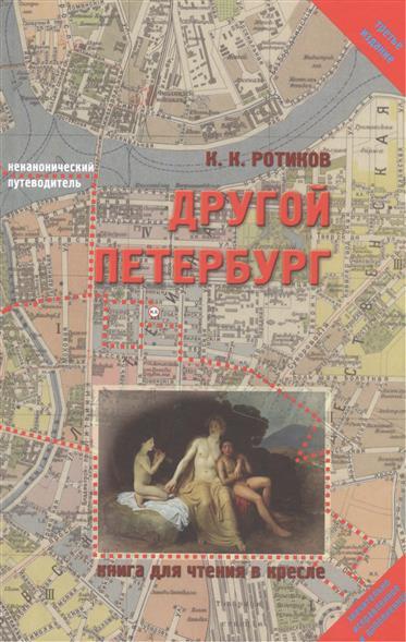 Ротиков К. Другой Петербург: Книга для чтения в кресле. Третье издание, значительно исправленное и дополненное