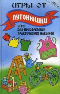 Бахарева К. Игры от Лутонюшки Игры для приобрет. практ. навыков