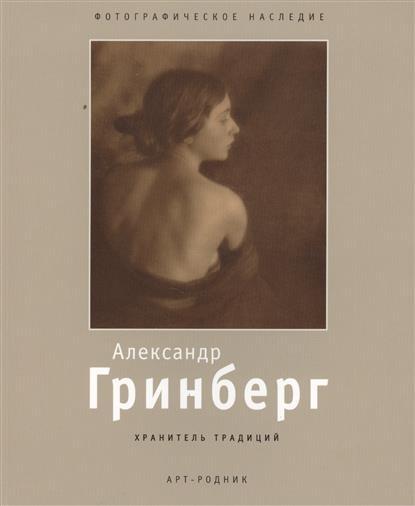 Александр Гринберг. 1885-1979. Хранитель традиций