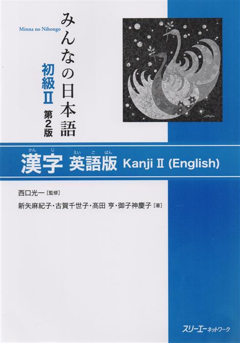 Nishiguti Kouichi 2 Edition Minna no Nihongo Shokyu II - Kanji Textbook/ Минна но Нихонго II. Учебник на отработку написания Кандзи kodomo no nihongo 2 japanese for children