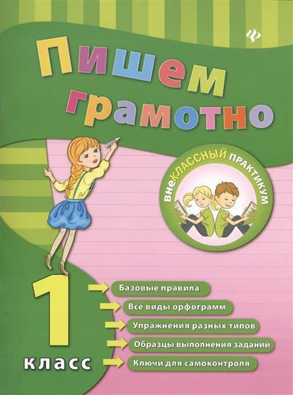 Сучкова И.: Пишем грамотно. 1 класс