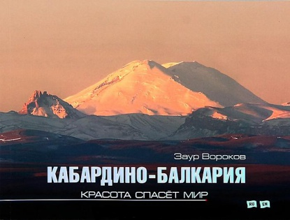 Кабардино-Балкария. Красота спасет мир футболка рингер printio республика кабардино балкария нальчик