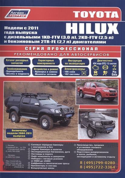 Toyota HILUX. Модели c 2011 года выпуска с дизельными 1KD-FTV (3,0 л.), 2KD-FTV (2,5 л.) и бензиновым 2TR-FE (2,7 л.) двигателями. Включены модели 2004-2011 годов выпуска. Руководство по ремонту и техническому обслуживанию