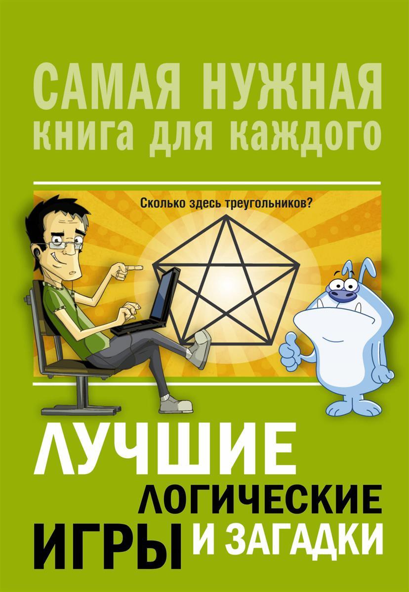 цена на Тимофеева А. (ред.) Лучшие логические игры и загадки
