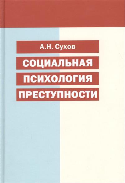 Сухов А. Социальная психология преступности. Учебное пособие