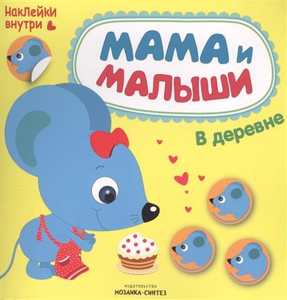 Романова М. Мама и малыши в деревне краснушкина е рисуют малыши в деревне