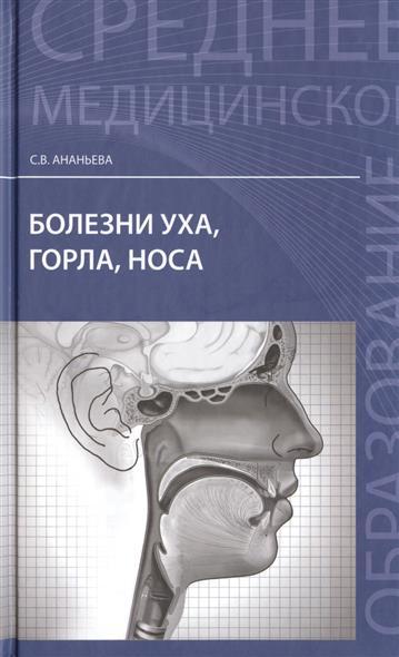 Ананьева С. Болезни уха, горла, носа