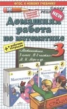 Домашняя работа по математике. 3 класс. К рабочим тетрадям и учебнику Моро и др.