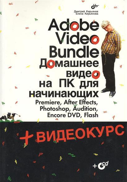 Кирьянов Д., Кирьянова Е. Adobe Video Bundle. Домашнее видео на ПК для начинающих (+CD) hybrid video watermarking