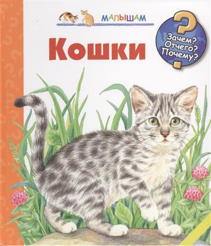 Меннен П. Кошки меннен патриция кошки