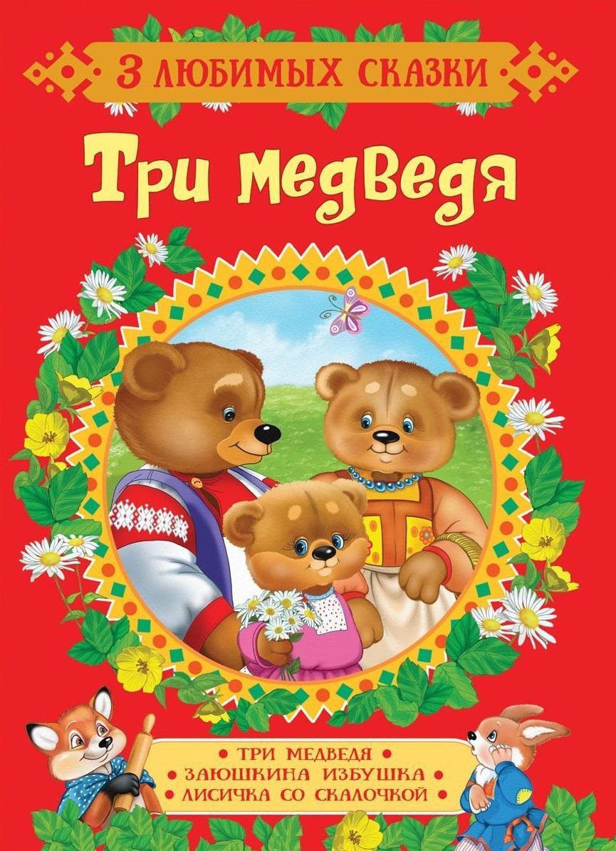 Капица О., Булатов М. Три медведя. Заюшкина избушка. Лисичка со скалочкой ISBN: 9785353088912 три медведя три медведя кофточка happy animals молочная с мишкой