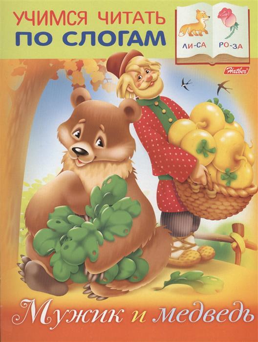 Кузьмина М. Мужик и медведь бахарева к кузьмина с маленький математик математ игры…