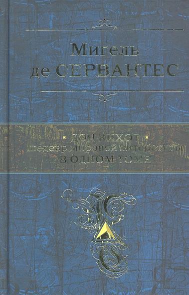 Дон Кихот Шедевр мировой литературы в одном томе