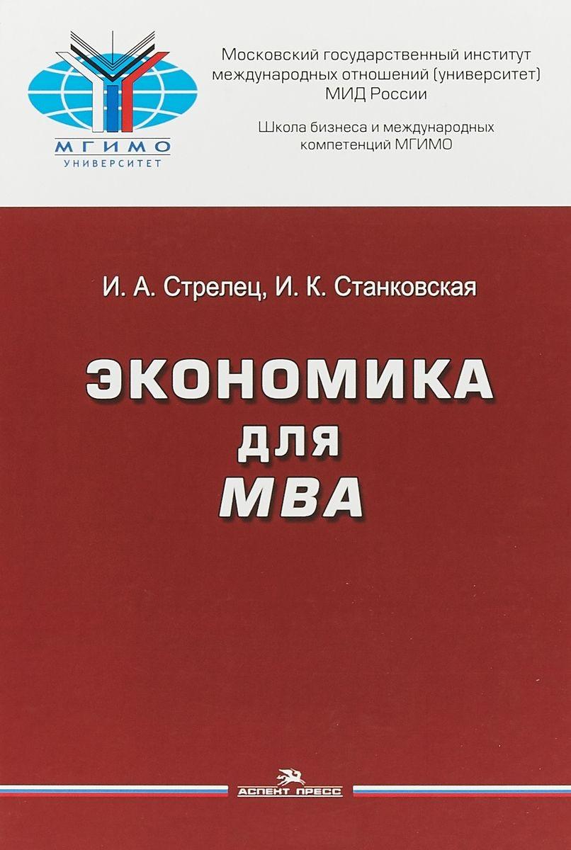 Экономика для МВА. Учебное пособие