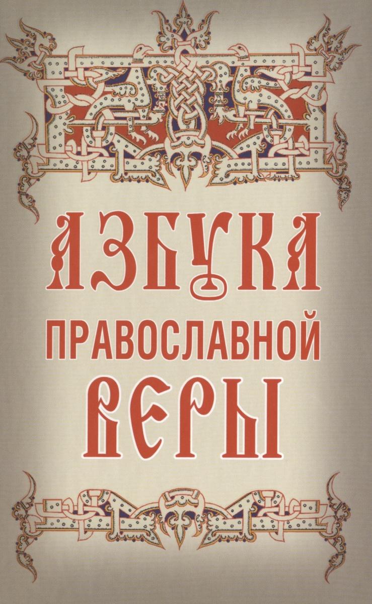 Зоберн В. Азбука православной веры