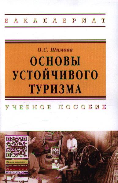 Шимова О. Основы устойчивого туризма. Учебное пособие