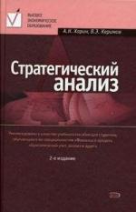 Хорин А. Стратегический анализ Уч. пос. шипунова а информатика уч справ пос