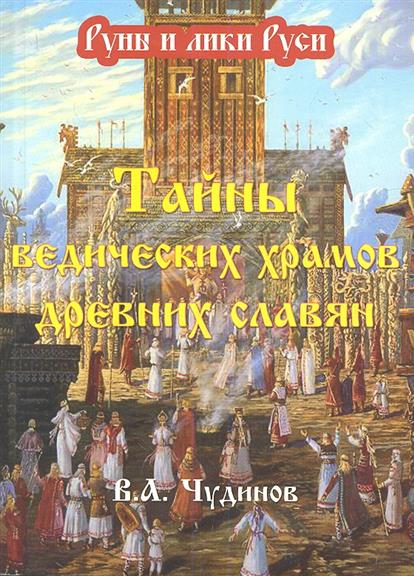 Тайны Ведических храмов древних славян (опыт эпиграфического исследования)