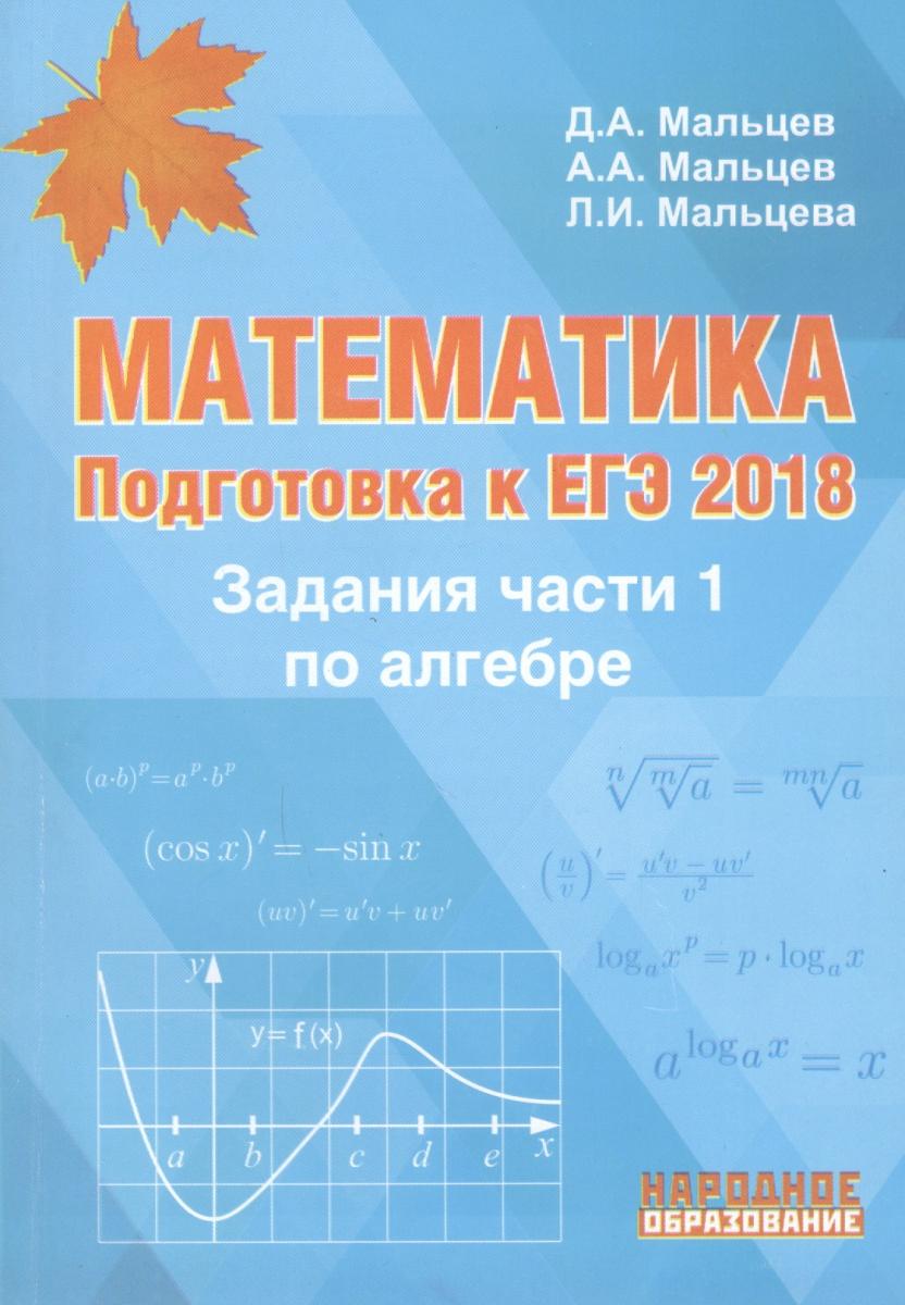 Математика. Подготовка к ЕГЭ 2018. Задания части 1 по алгебре